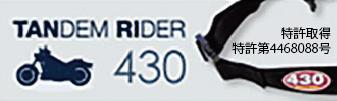 link_tandem_rider_430